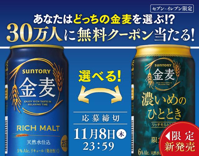 サントリーの「金麦」「金麦〈濃いめのひととき〉」「金麦〈琥珀のくつろぎ〉」350ml缶が抽選で30万名に当たる。セブンイレブンで引き換え可能。~11/8。