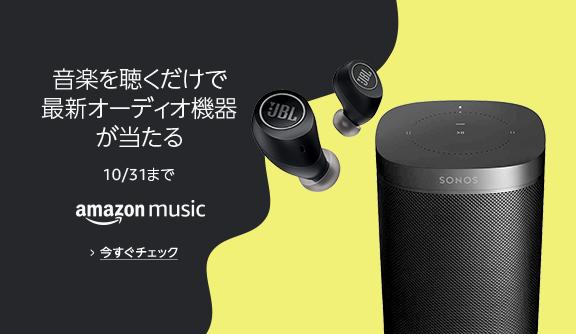 アマゾンPrime Musicで音楽を聞くと、定価1.4万~5万円のSonosやJBLのスピーカーが抽選で200名に当たる。~10/31。