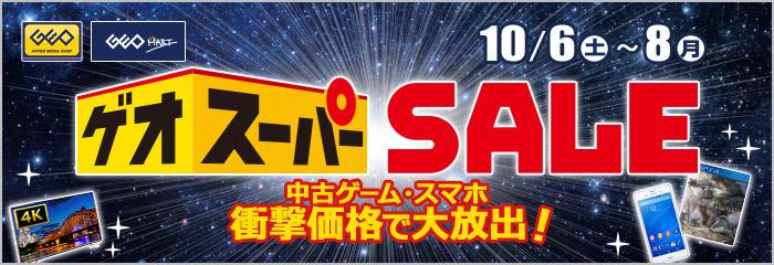 ゲオがスーパーセールでゲーム機が2000円引き、12000種類以上のゲームがセール。Android端末20%OFF、iPadも大量セール。10/6~10/8。