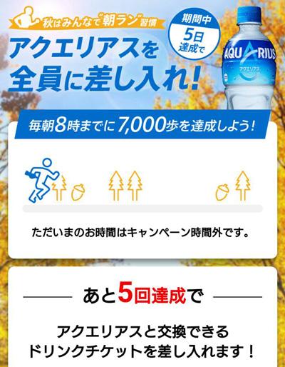 【追記】Coke ONアプリで毎朝5-8時に1日7000歩、5日間で合計3.5万歩達成でアクエリアスがようやく1本貰える。日本人は走るより寝た方が健康に良いぞ。~11/4。