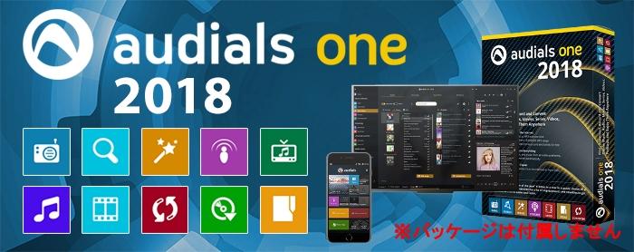 ソースネクストでYouTubeやHulu、AmazonやNetflixが録音、録画出来る「Audials One 2021」がセール中。