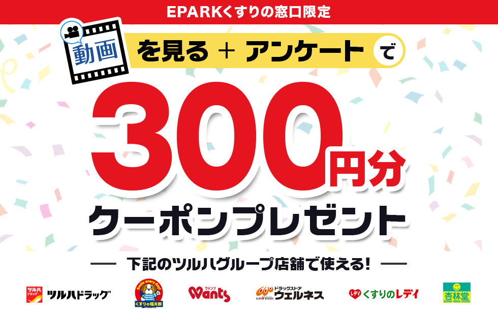 EParkくすりの窓口でツルハドラッググループで使える3000円以上300円OFFクーポンがもれなく貰える。~10/15。