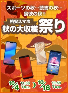 Yahoo!ショッピング/楽天のgooSimsellerで秋の大収穫祭りセール。Huawei P20lite、nova lite2、AQUOS sense liteなどがセール。10/4 11時~10/16 11時。