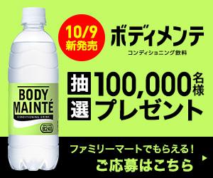 大塚食品のボディメンテドリンクが抽選で10万名に当たる。~10/21。