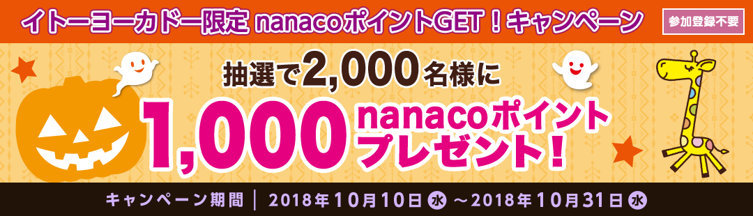 イトーヨーカドーで合計1万円以上nanaco決済をすると、2000名に1000nanacoポイントが当たる。~10/31。