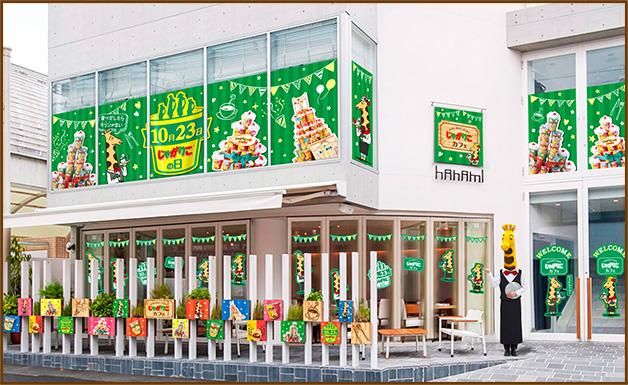 カルビーから『じゃがりこ 明太チーズ味』が期間限定発売へ。表参道に「じゃがりこカフェ」もオープンして来店者にじゃがりこやオリジナルグッズを配布予定。10/18~10/23。