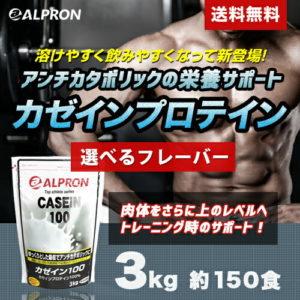楽天でアルプロン カゼインプロテイン 3kgが30%OFFセール。1kg約2000円を切るコスパ。