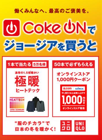Coke ONアプリでコカ・コーラのジョージアを1本買うと抽選で極暖ヒートテックが抽選で5万名に当たる~10/21。