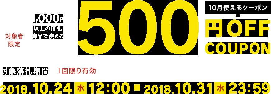 ヤフオクで1000円以上で500円OFFクーポンを配信中。