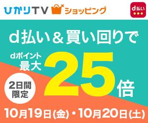 ひかりTVショッピングでd払い&買い周りでポイント最低20倍、最大25倍セールを実施予定。Nintendo SwitchやHuaweiのSIMフリー端末も対象。10/19~10/20。