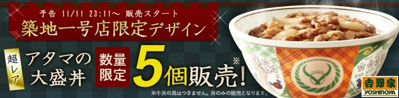 Yahoo!ショッピングの吉野家で築地一号店限定デザインの「アタマの大盛丼」が限定5個で販売予定。111,111円。11/11 23:11 ~。