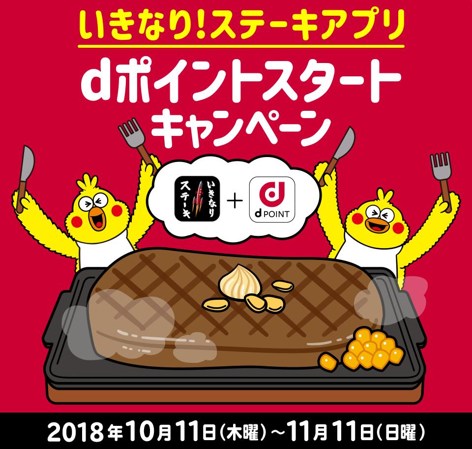いきなり!ステーキがdポイントスタートキャンペーンで抽選で1000名に1000円分クーポン、1000名に1000dポイントが当たる。肉マネーとdポイントの交換開始。~11/11。