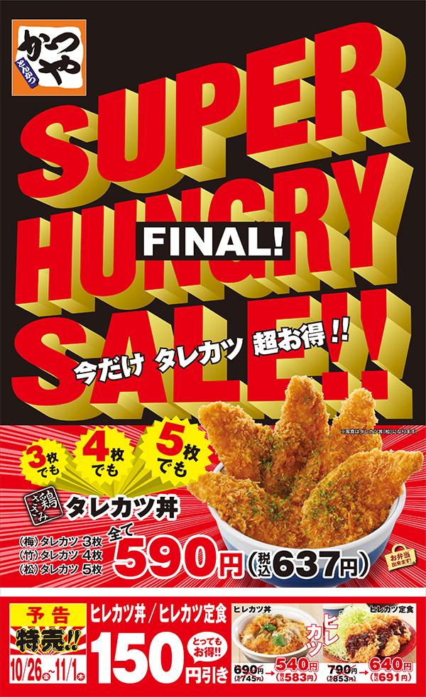 かつやでタレカツ丼3-5枚のせが全部637円。