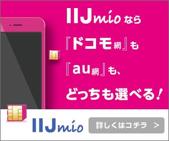 IIJmioが「NichePhone-S 4G」「ASUS ZenFone Max(M1)」「Huawe nova 3」「moto z3 play」を取扱い開始へ。10/12~。