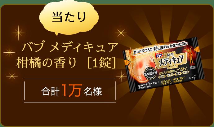 花王のバブ メディキュア柑橘の香り(1錠)が抽選で1万名にその場で当たる。~11/30。