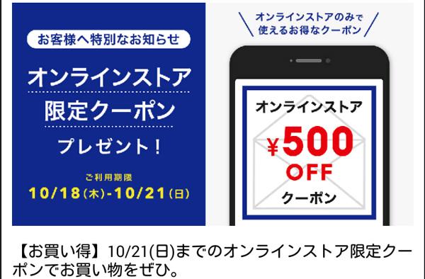 GUアプリでオンラインショップ限定の500円クーポンを配信中。10/18~10/21。