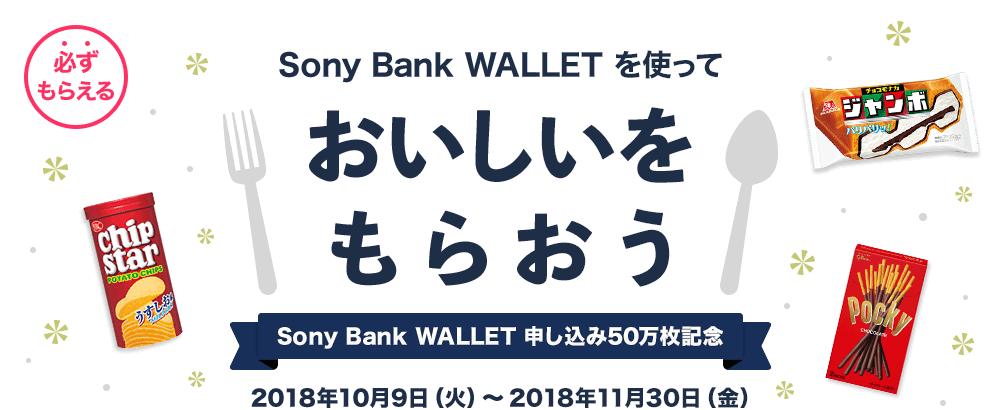 Visaデビット「Sony Bank WALLET」を5回以上使うとヤマザキチップスターやチョコモナカジャンボ、ポッキーがもれなく貰える。~11/30。