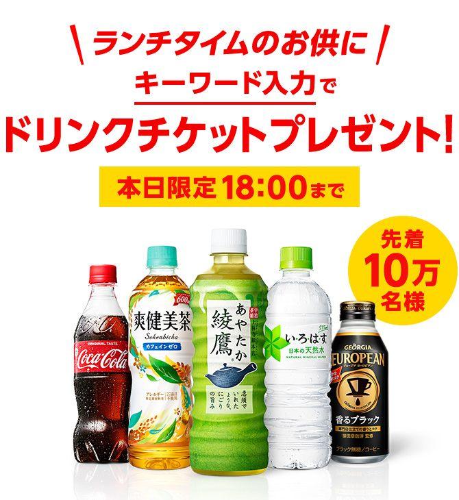Coke ON × SmartNewsで本日午後限定、先着10万名にコカ・コーラ商品が当たる。~18時。