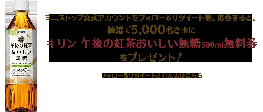 ミニストップの東京ディズニーリゾートご招待!キャンペーンで「キリン 午後の紅茶おいしい無糖500ml無料券」が抽選で5000名にその場で当たる。~10/22。