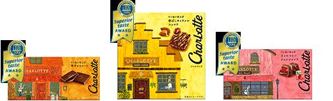 ロッテの生チョコレート「シャルロッテ」3点が抽選で1000名にその場で当たる。~10/15。