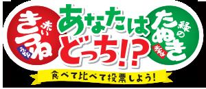 赤いきつね・緑のたぬきの食べ比べイベントを毎週末に開催中。福岡、広島、サッポロ、仙台、名古屋、大阪、東京。