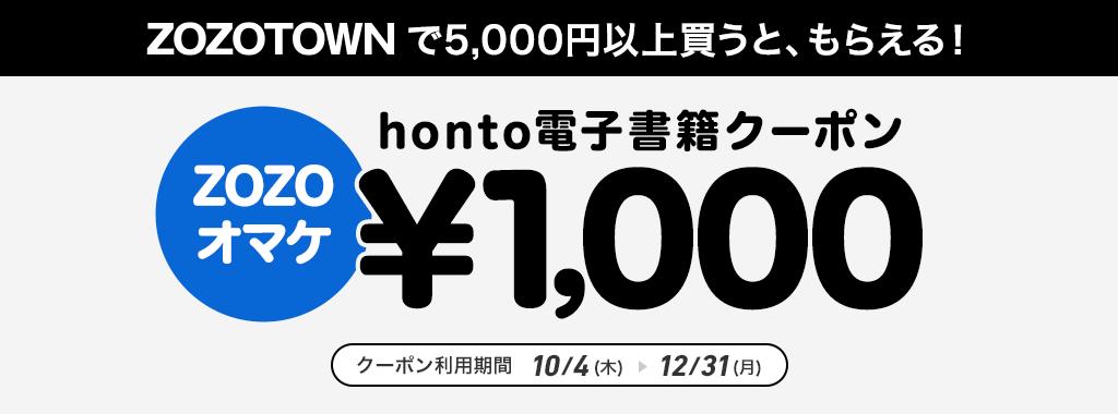 ZOZOTOWNで5000円以上の買い物をするともれなくhonto電子書籍クーポン1000円分が貰える。~12/31。