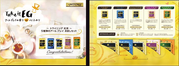 片岡物産の紅茶「TWININGS」の5種類のアール グレイ、新発売アップルとピーチ&オレンジが抽選で5000名に当たる。~10/20。