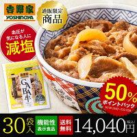 楽天で冷凍食品 血圧・塩分が気になる方向け、吉野家 GABA牛135g×30袋セット(ギャバ入り牛丼の具) がポイント半分バックにてセール中。~明日10時。