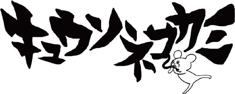 キュウソネコカミ×「ROCK KIDS 802」大阪工業大学 城北祭ライブに抽選で1000名が当たる。~10/23。