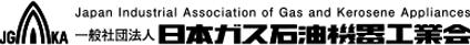 日本ガス石油機器工業会で抽選で900名にQUOカード500円分、現金5万円が15名に当たる。~1/31。
