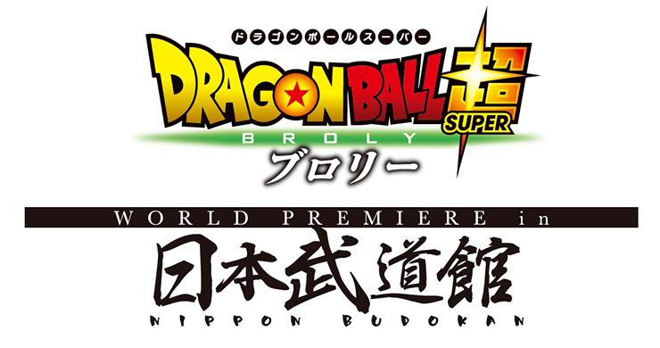 映画『ドラゴンボール超 ブロリー』 ワールドプレミア in 日本武道館、11/14開催の試写会が抽選で1000組2000名に当たる。~10/31。