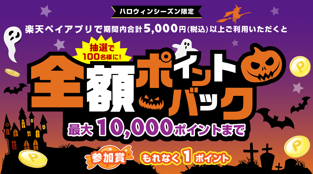 楽天ペイアプリで5000円以上払うと、抽選で100名に全額ポイントバック。1万円分まで。~10/31。