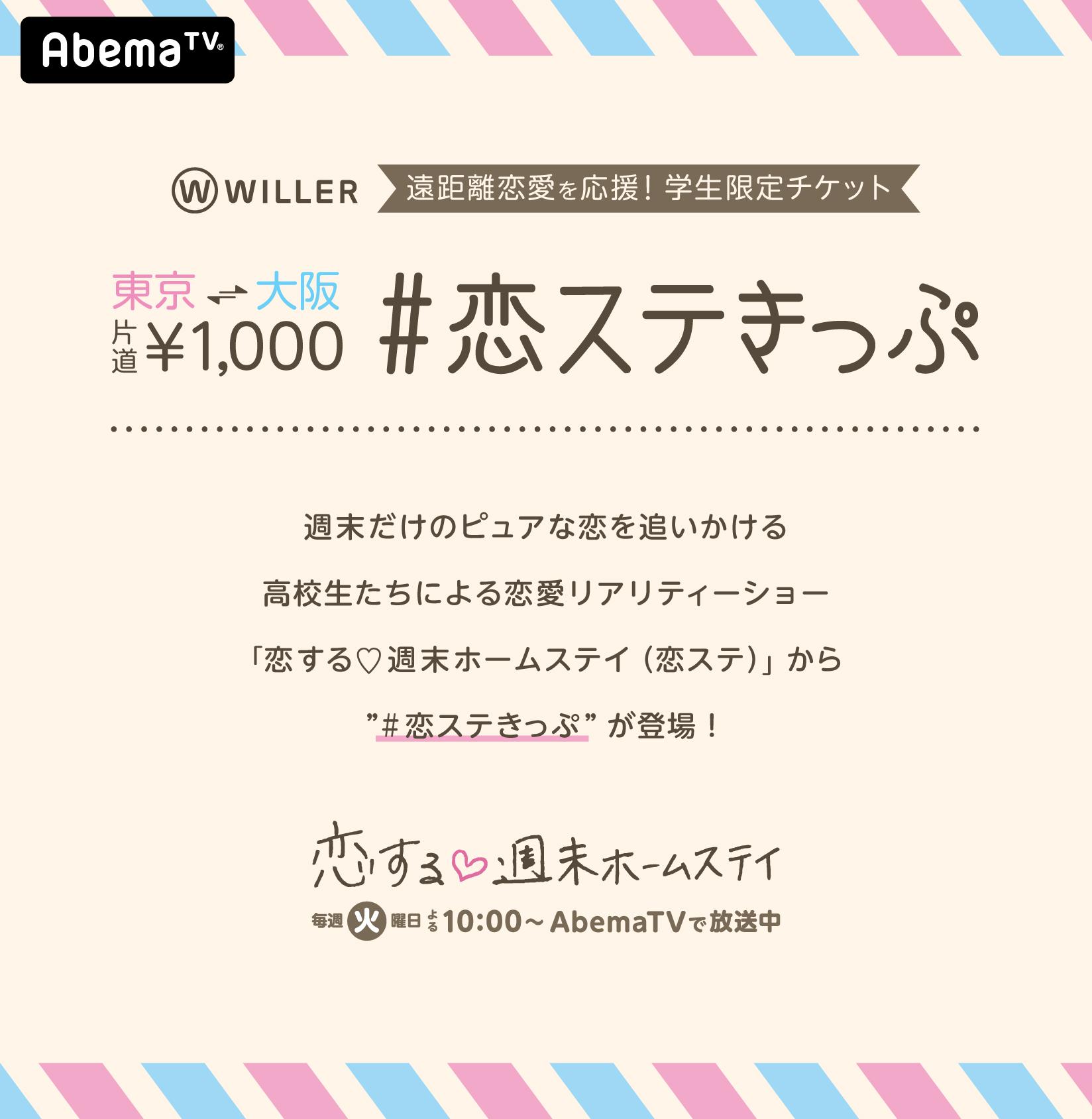 高速バスの「WILLER EXPRESS」で学生限定「恋♡ステきっぷ」。週末の東京大阪間限定で片道1000円~3000円。10/16 12時~。