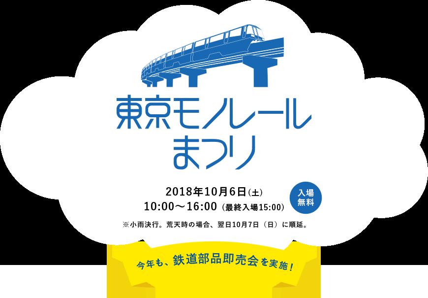 東京モノレールまつりで整備工場見学や保守用車両への試乗体験や鉄道部品即売会を開催中。~10/6  16時。