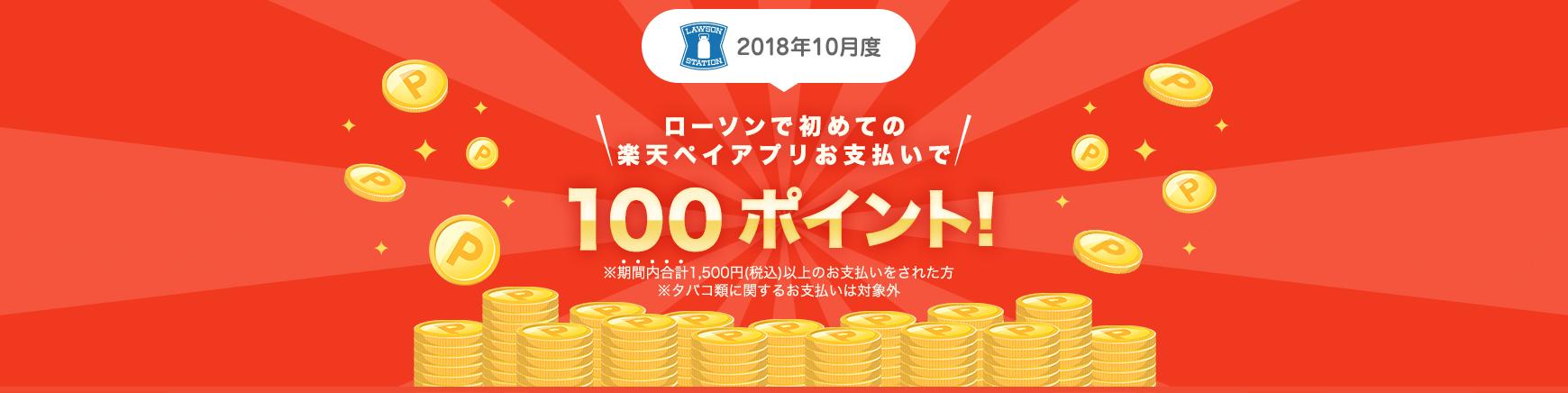 楽天ペイをローソンで初めて合計1500円以上使うと100ポイントバック。期間限定楽天ポイントが消費可能。~10/31 10時。