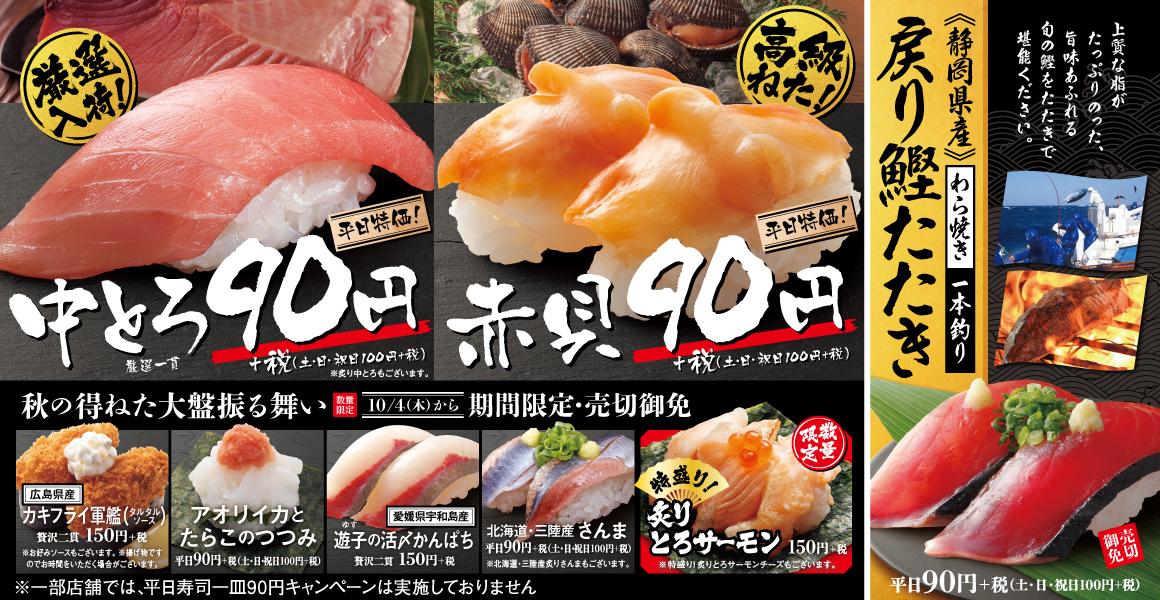 はま寿司で秋の得ねた大盤振る舞いセールとクーポンを公開中。~10/24。