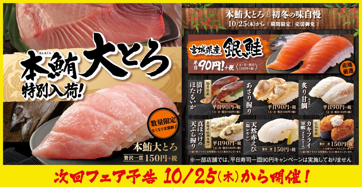 はま寿司で本鮪大とろと初冬の味自慢セールとクーポンを公開中。