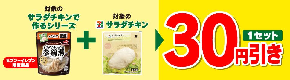 セブンイレブンでサラダチキンで作る参鶏湯+サラダチキンセットで30円引きセールを実施中。
