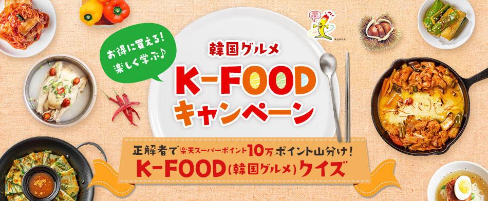 楽天で韓国グルメK-FOODキャンペーンで10万ポイント山分け中。~12/10 10時。