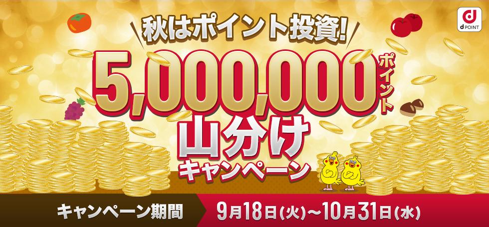 dポイント投資を新規開始で500万ポイント山分け、既存も抽選で1万ポイントが当たる。~7/31。