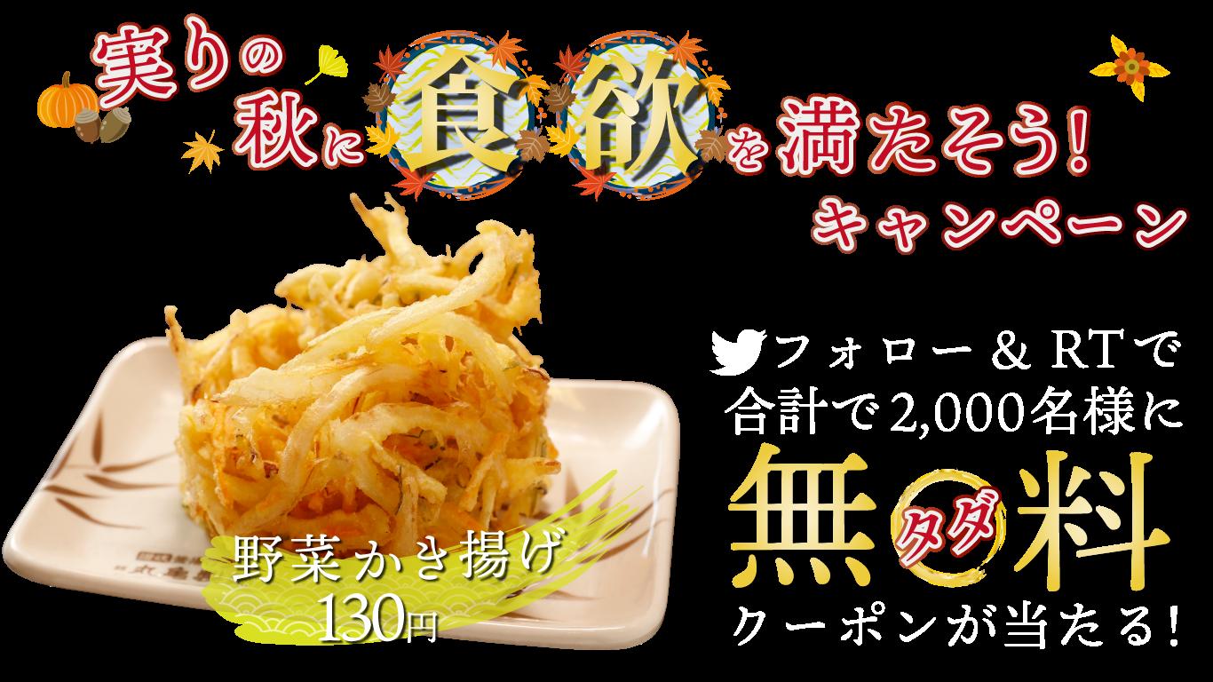 丸亀製麺で野菜かき揚げ 無料クーポン130円分が抽選で2000名にその場で当たる。~10/12。