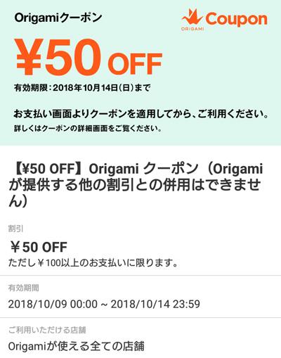OrigamiPayで100円以上50円OFFクーポンを配信中。ローソンでも使用可能。10/9~10/14。