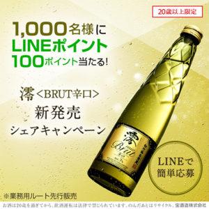 スパークリング清酒mio Brut辛口発売記念でLINE100ポイントが1000名に当たる。~10/8。