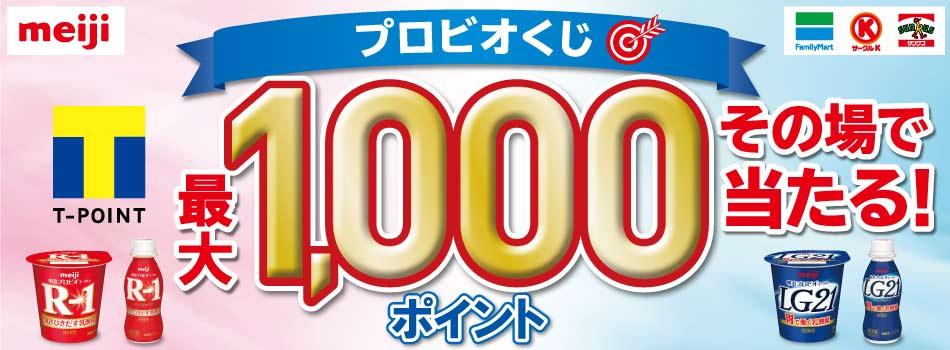 Yahoo!ズバトクのプロビオくじでヨーグルトを買うと最大1000ポイントが当たる。~10/31。