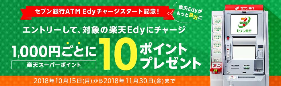 セブン銀行ATM Edyチャージスタート記念キャンペーンでEdy1000円チャージごとに10ポイント、1枚500ポイントまでもらえる。還元率1%で普通預金よりも金利が良いぞ。~11/30。