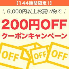 楽天で6000円以上で使える200円OFFクーポンを配信中。先着4万名、7618店舗で使用可能。~10/18 10時。