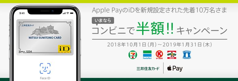 ApplePayのIDを新規設定した先着10万名向け、コンビニで1万円までの買い物が半額キャッシュバック。~1/31。