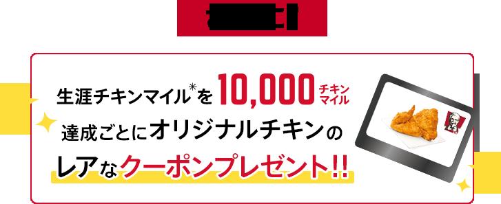 KFCマイレージプログラムがサービス開始。チキン50本ごとに2ピース100円クーポンが貰える。10/10~。