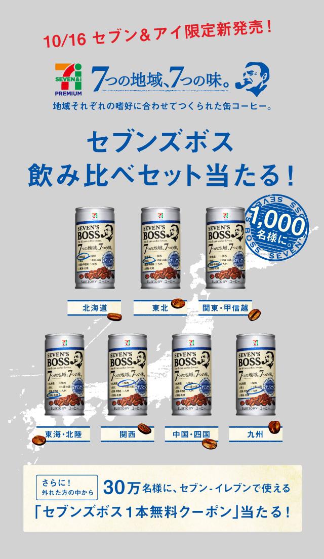 サントリーのセブンプレミアム セブンズボス オリジナル 飲み比べセット(185g缶×7本)が1000名、1本が30万名に当たる。~10/15。