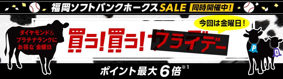 Yahoo!ショッピングで買う!買う!フライデーでポイント6倍。ダイヤモンドまたはプラチナ会員、2980円以上、金曜日限定。